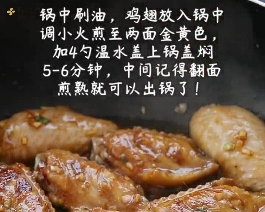 蒜香蜂蜜蚝油鸡翅的做法 步骤3