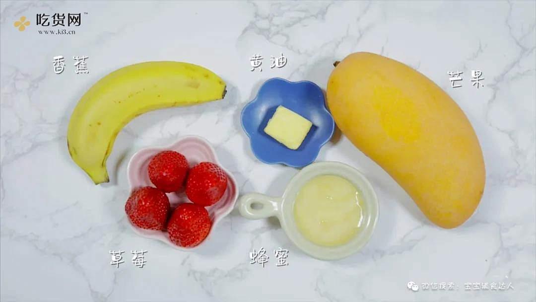 芒果草莓冰糕【宝宝辅食】的做法 步骤1
