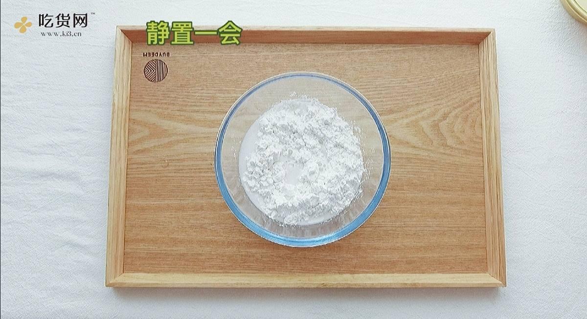 """端午节要到了,视频▶️教你做水晶皮🆒给""""粽""""要的人包水晶粽吧的做法 步骤3"""