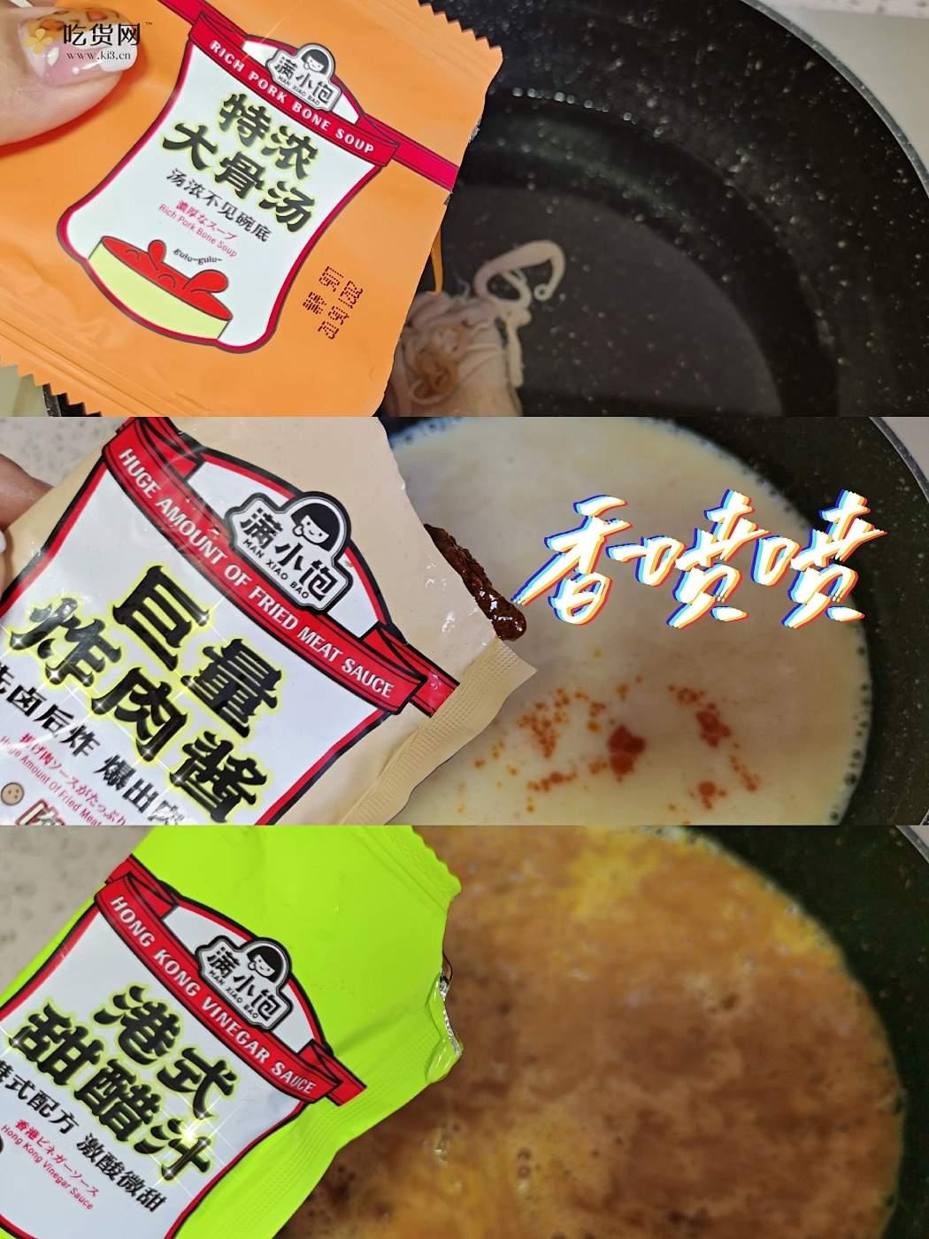 TVB同款香港肥汁米线的做法 步骤2