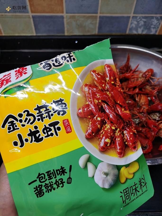 麻辣/蒜蓉小龙虾的做法 步骤9