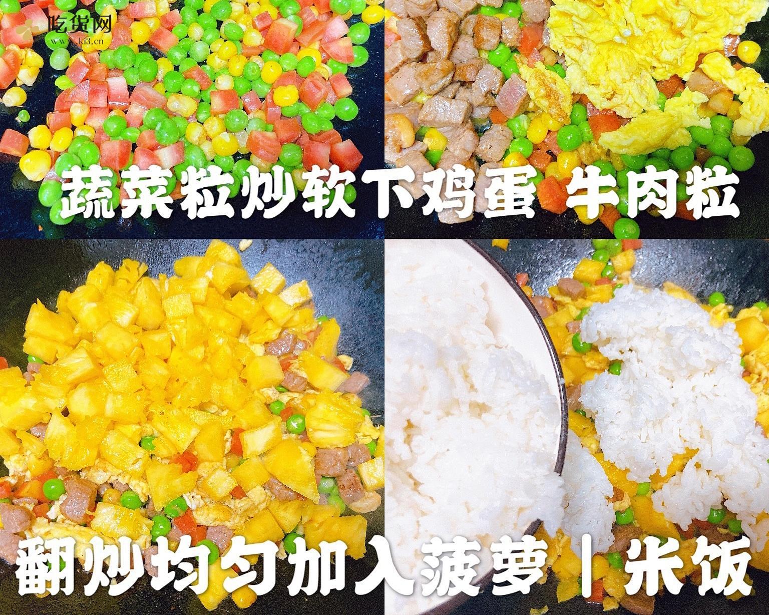 高颜值🧑🏻🍳缤纷菠萝饭🍍简单快手零失败的做法 步骤7