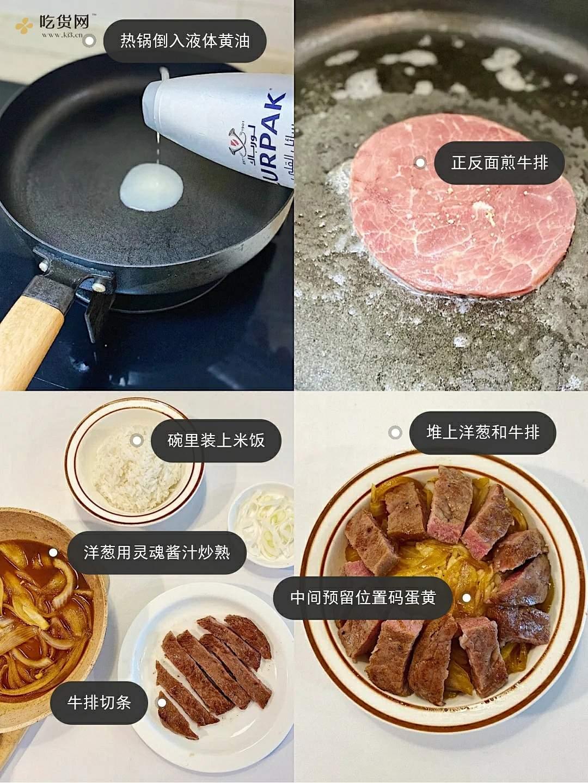 🏮和风火山牛排丼盖饭的做法 步骤2