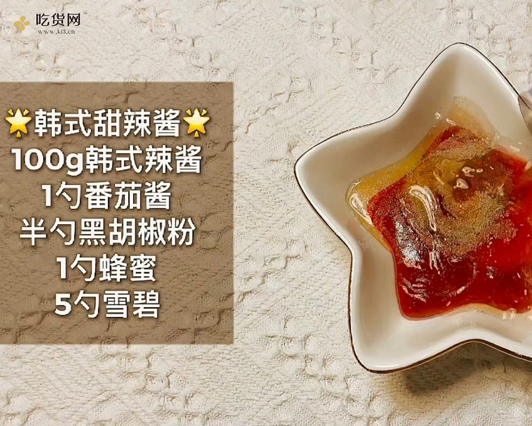 蜂蜜芥末&韩式甜辣  炸鸡的做法 步骤9