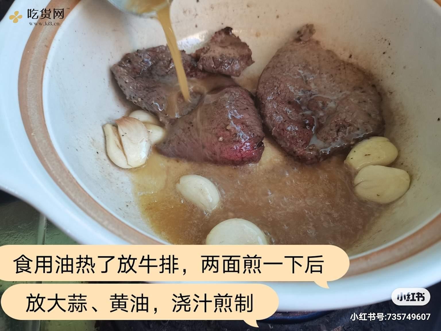 家庭版牛排意大利面的做法 步骤5