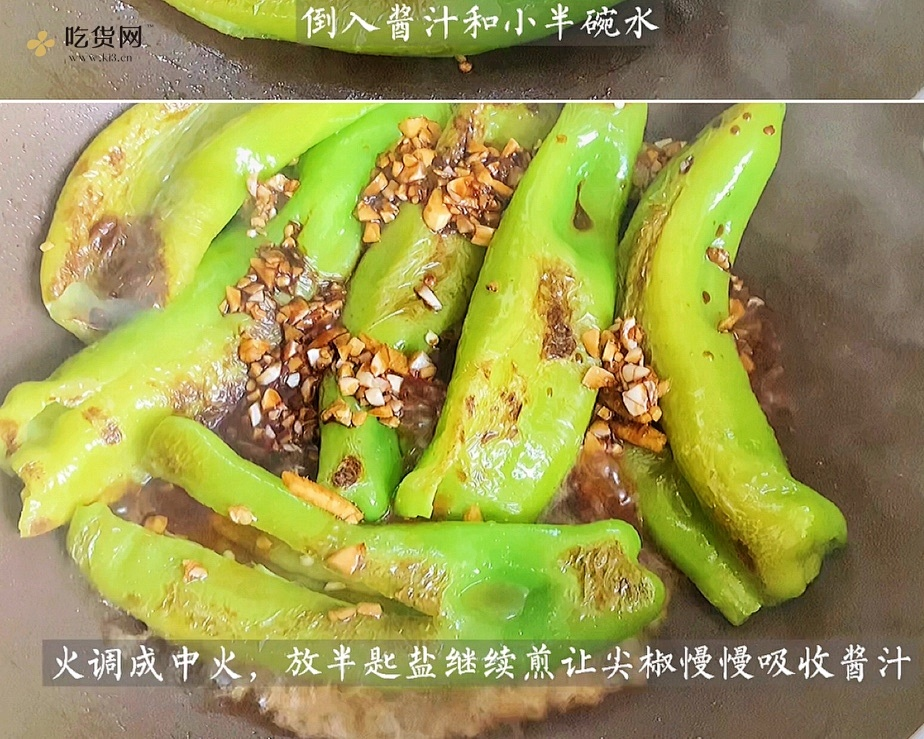 虎皮尖椒 咸香香辣 轻松吃掉一个馍的做法 步骤5