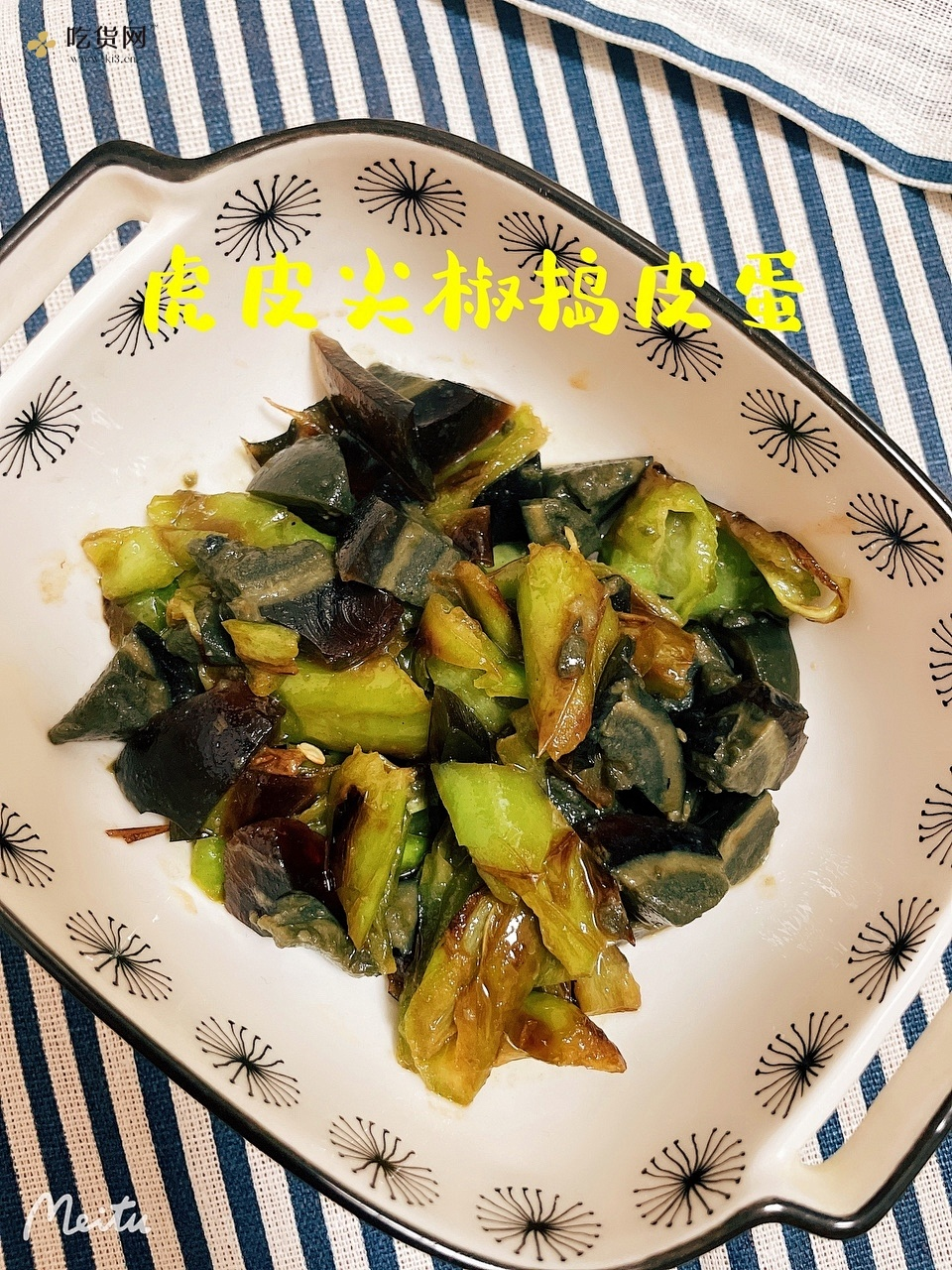 厨房小白菜谱‼️虎皮尖椒擂皮蛋❗️的做法 步骤6