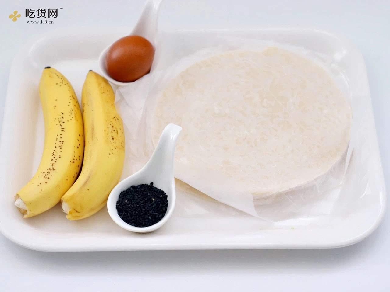 香蕉酥的做法 步骤1