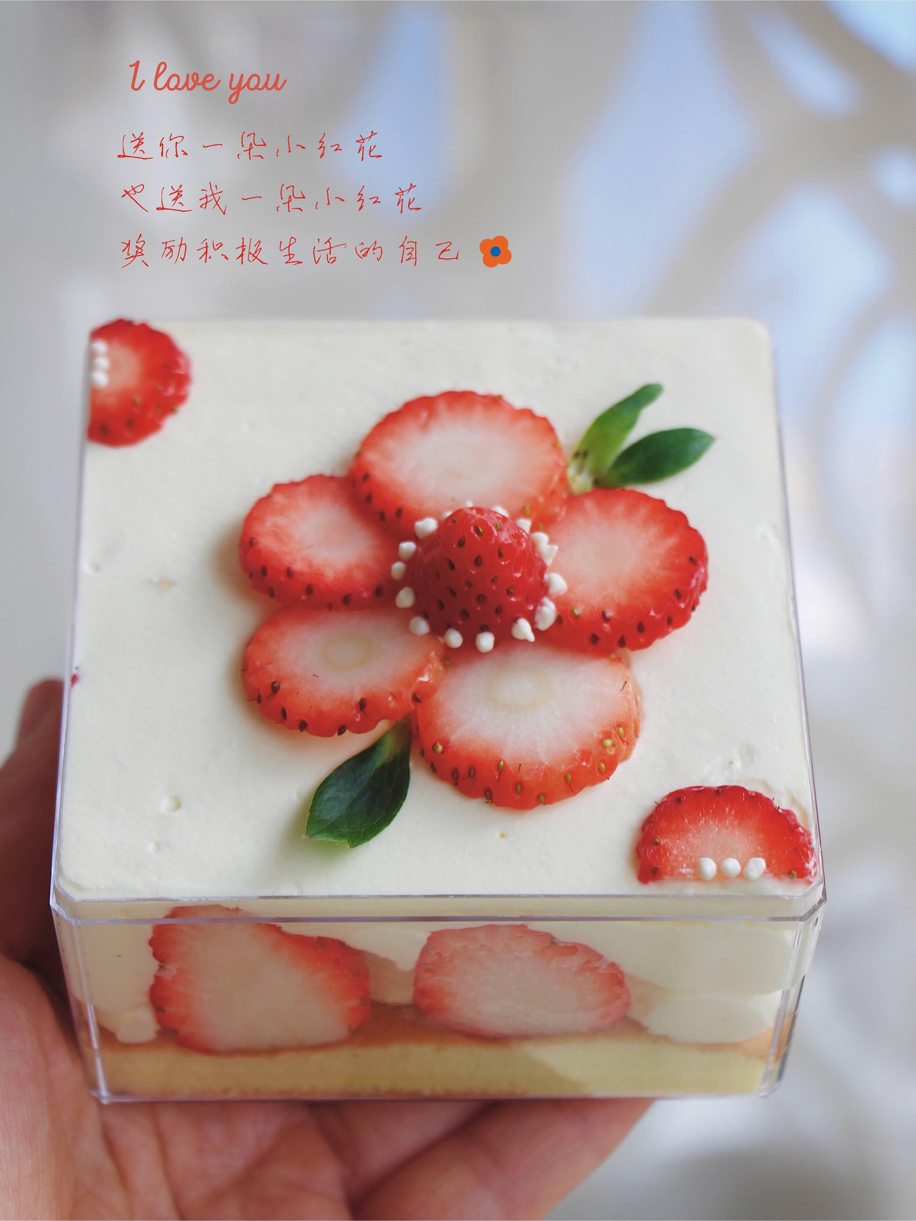 送给你一朵小红花|草莓盒子蛋糕的做法 步骤13